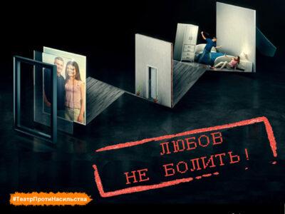 Online трансляція презентації проєкту «Театр проти насильства»
